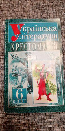 Хрестоматія українська література 6 клас Скрипник В. М.