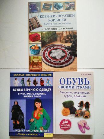 Набір книжок по вязаню елементів інтер'єру
