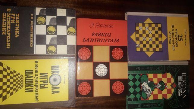 Шашки и всё про шашки