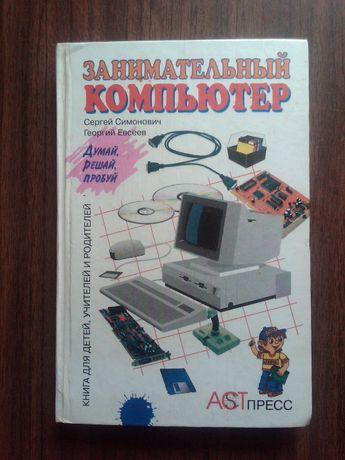 Занимательный компьютер