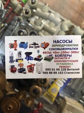Ремонт Насосов и Бойлеров (Ирпень, Буча, Горенка)
