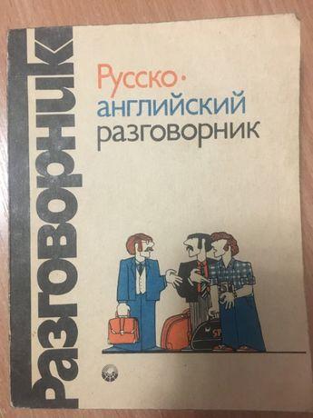 Русско- английский разговорник Г.А. Сорокин Д.Хэджен О.Кувалдин