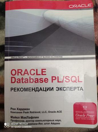 Книги Oracle database