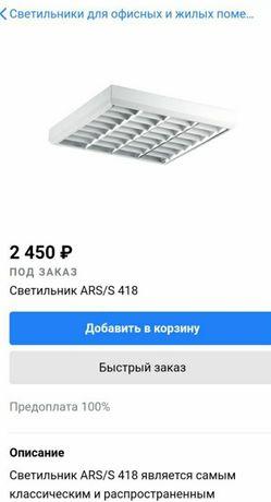 Светильник ARS/S 418