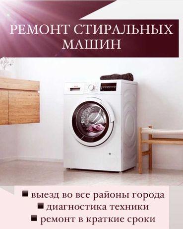 Ремонт стиральных и посудомоечных машин,Бойлеры, холодильники