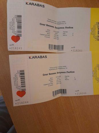 Билет на концерт Олега Винника