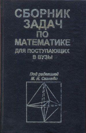 Сборник задач по математике для поступающих в вузы Под ред. Сканави