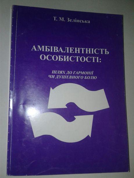 """Посібник """"Амбівалентність особистості"""" - Зелінська Т.М"""