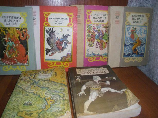 казки народів срср видавництва веселка