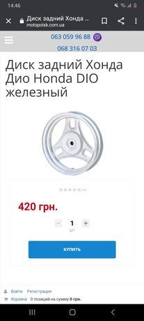 Dio диск колесо заднее