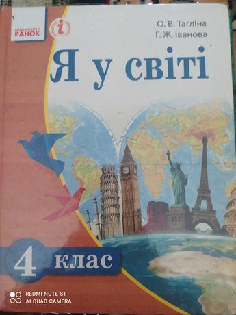 Я у світі 4 клас