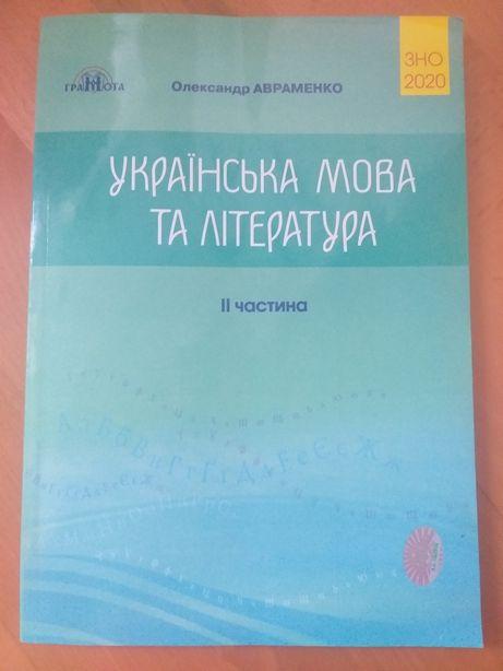 Підручник ЗНО Авраменко