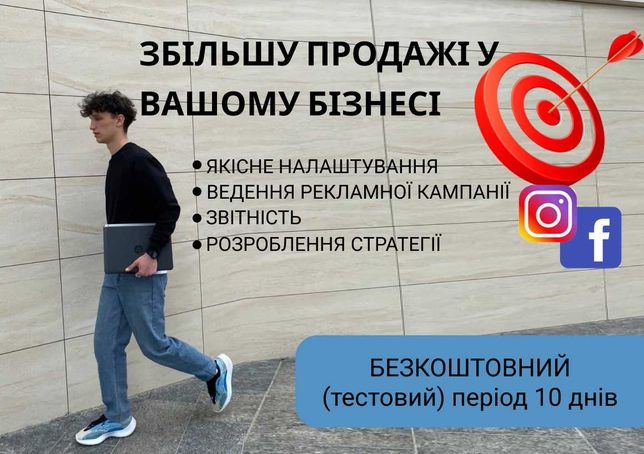 Таргетолог   Налаштування реклами instagam, facebook   смм (знижка40%)
