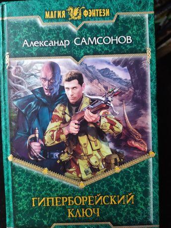 Книга Александр Самсонов Гиперборейский ключ магия фэнтези, фантастика