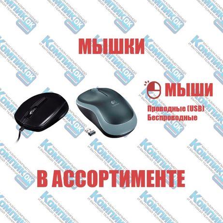 Мышка, мышь, компьютерная, проводная, беспроводная, USB в ассортименте