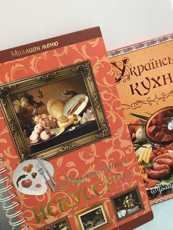 Две подарочные книги рецептов, книги по кулинарии