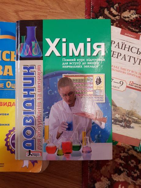 Химия довиднык