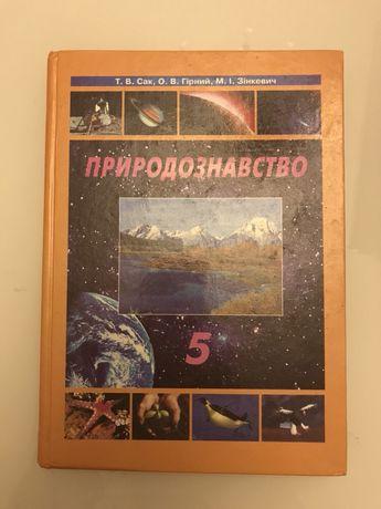 Підручник Природознавство. Т.В.Сак,О.В.Гірний,М.І.Зінкевич. 2005р.