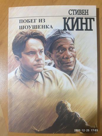 """Продам новую книгу: С. Кинг""""Побег из Шоушенка"""""""