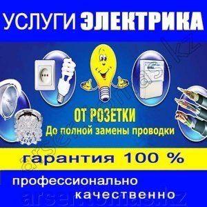 Електрик срочно Чернівці