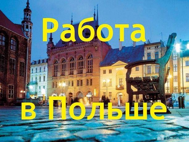 Візи,Працевлаштування в Польшу Литву