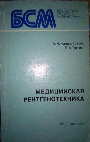 Кишковский Медицинская рентгенотехника