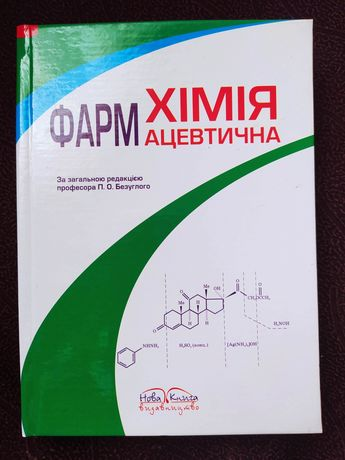 Книга фармацевтична хімія(фармхімія)