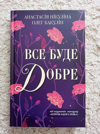 Анастасія Нікуліна, Олег Бакулін - Все буде добре
