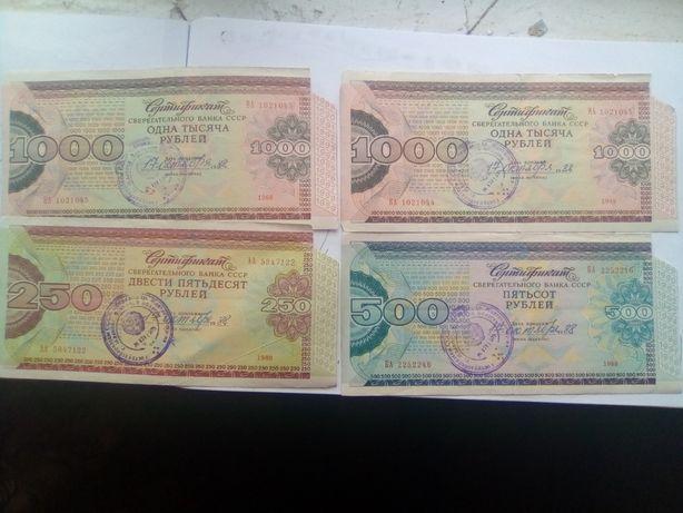 Сертификат сбербанка СССР на сумму 1000 рублей