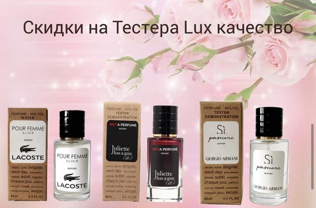 Тестер lux/ тестера lux парфюмов 60мл  духи женские и мужские,