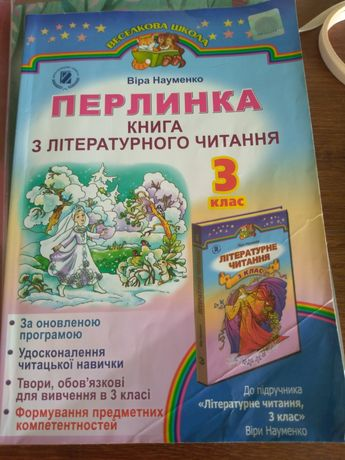 Книга з літературного читання