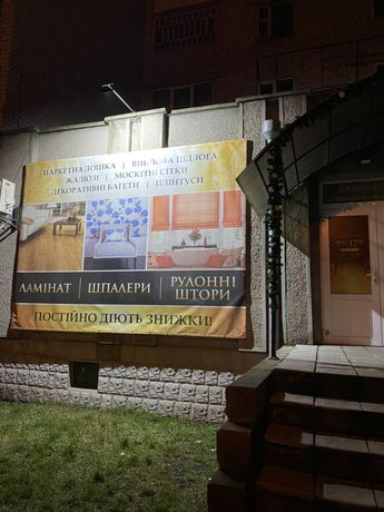 Магазин «Ламінат,шпалери ,рулонні штори та ін.»вул.Ковельська,6