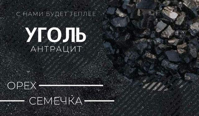 Уголь антрацит, фракция мелкий орешек