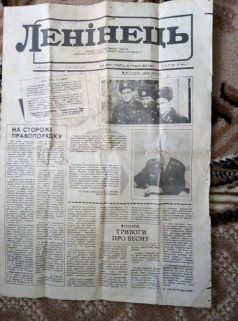 Газета советская