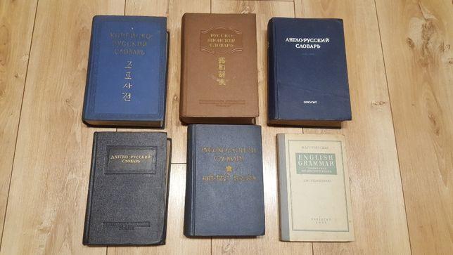 słownik angielsko koreańsko duńsko-rosyjski i rosyjsko-japoński, hindi
