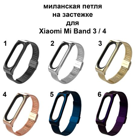Металлический ремешок MiJobs миланская петля Xiaomi Mi Band 2, 3, 4