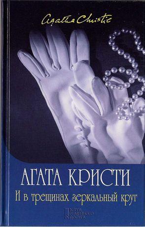 """Агата Кристи """"И в трещинах зеркальный круг"""""""