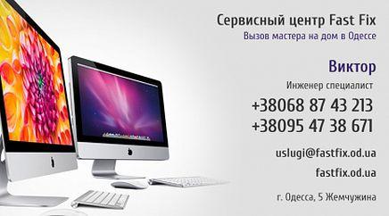 Ремонт ноутбуков в Одессе по выгодным ценам