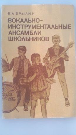 """МУЗЫКА """"Вокально-инструментальные ансамбли школьников"""" (Б. А. Брылин)!"""