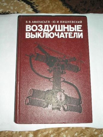 Воздушные выключатели. В.В. Афанасьев, Ю.И. Вишневский