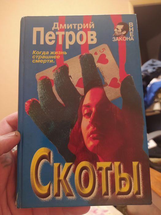 Книга.Скоты.Дмитрий Петров Днепр - изображение 1
