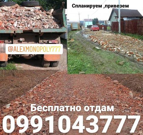 Бесплатно бой кирпич бетон в перемешку земля глына песок щебень отсев