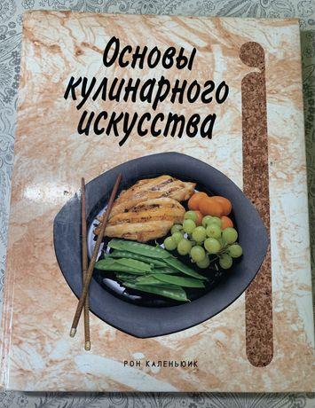Книга Р. Каленьюик «Основы кулинарного искусства