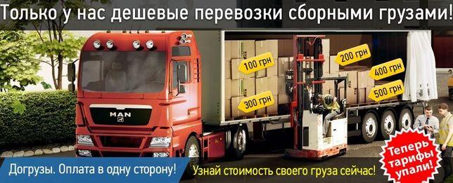 вантажоперевезення львів перевезення речей україна грузоперевозки