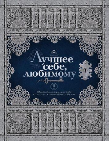 """Альманах Колесо Жизни """"Лучшее себе, любимому"""" Том II"""