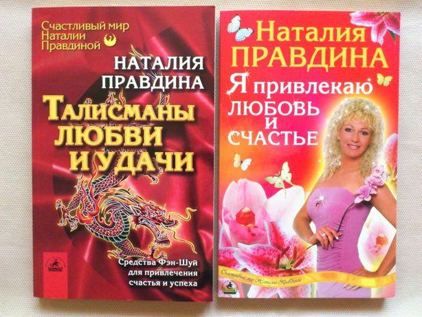 "Наталия Правдина ""Талисманы любви и удачи"", ""Я привлекаю любовь"