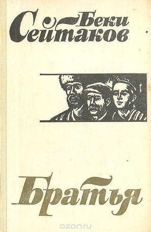 Книга Братья Беки Сейтаков