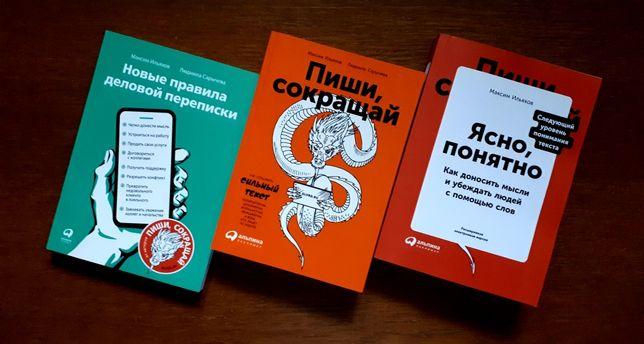 Книга Пиши сокращай Ильяхов Сарычева ОПТ Киев