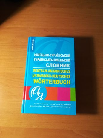 Німецько-український словник