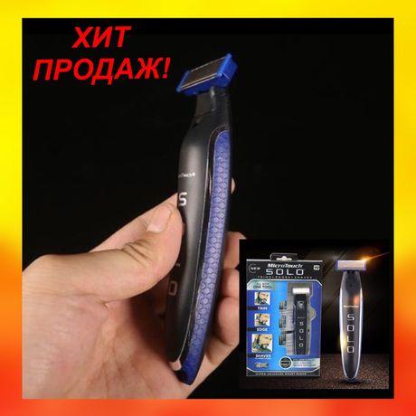 ХИТ! Триммер Micro Touch Solo Машинка для стрижки бороды Микро тач